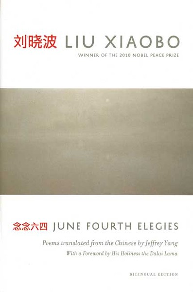 books--june-fourth-elegies_yang.jpg