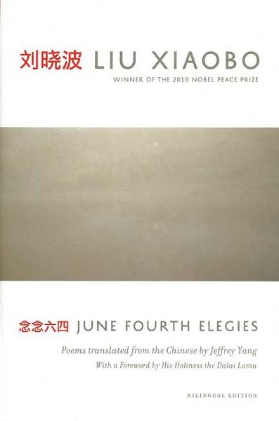 books--june-fourth-elegies_yang.jpg