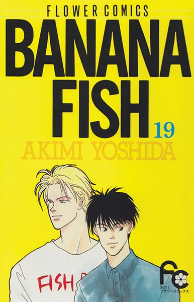 Akimi Yoshida, Banana Fish vol. 19, 1994, (originally published in 1985-1994).