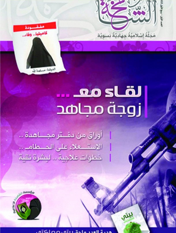 "Al-Qaeda's media wing has come up with a new way to spread their message to Muslim women: Al-Shamikha, a 31-page glossy magazine for women. (Al-Shamikha translates from Arabic as ""The Majestic Woman."") The publication—whose debut cover features a woman in a traditional niqab, posing with a machine gun, mixes beauty tips with lessons in jihad. The aim of the magazine is to market global jihad in the same dexterous way Cosmopolitan or Marie Claire pushes Western culture to young women, and recruit followers among a wider Muslim world. - Source: The Independent (UK)"