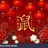 Chinese New Year Celebration @ Tivoli Free Library