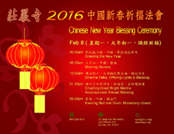 0f6c93ef_2016_chinese_new_year_shrink.png