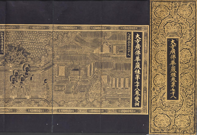 Avatamsaka Sutra No. 78, 1200s−1300s. Korea, Goryeo period (918–1392).Folded book with illustrated front is piece gold and silver on mulberry paper; book: 20.6 x 43.7 cm; each page: 20.7 x 11 cm. The Cleveland Museum of Art, The Severance and GretaMillikin Purchase Fund, 1994.25 - COURTESY CMA
