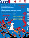 2018 Ohio China Day