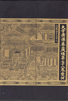 Avatamsaka Sutra No. 78, 1200s−1300s. Korea, Goryeo period (918–1392).Folded book with illustrated front is piece gold and silver on mulberry paper; book: 20.6 x 43.7 cm; each page: 20.7 x 11 cm. The Cleveland Museum of Art, The Severance and GretaMillikin Purchase Fund, 1994.25