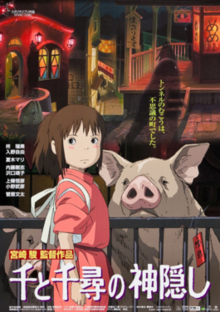 220px-spirited_away_japanese_poster.png