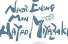 Film: Never-Ending Man: Hayao Miyazaki