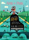 Visit April in Paris with Marie-Stéphane Bernard