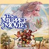 <i>The Muppet Movie</i> at Pink Palace