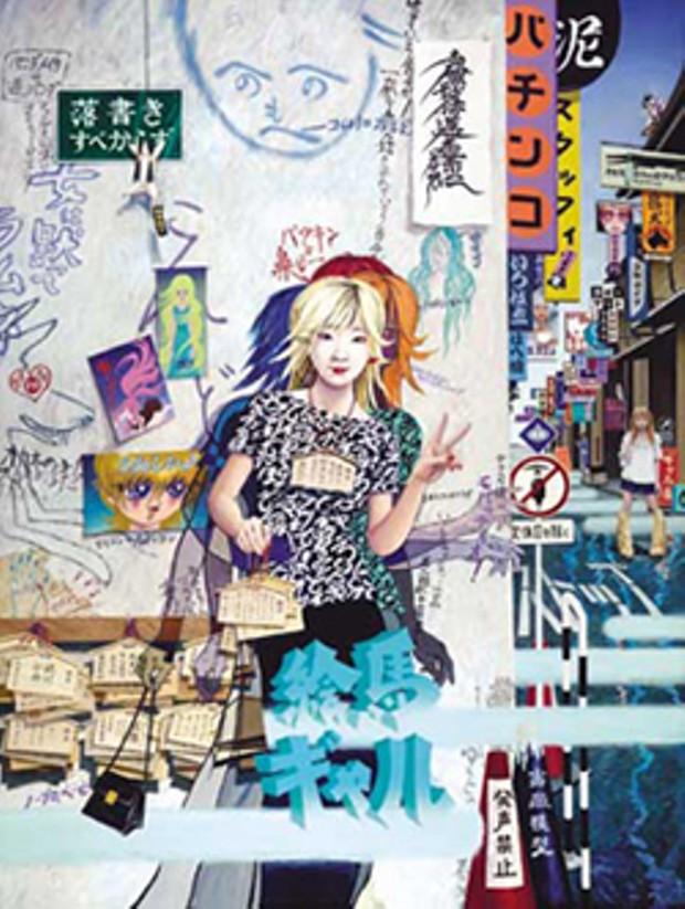 """""""Graffiti Girl"""" by Orr Marshal."""