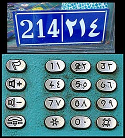 TOP: Two styles of numerals, one number, at Talisman on F Street, Eureka. BOTTOM: Public phone keypad, Cairo. Courtesy Pete Hamilton.