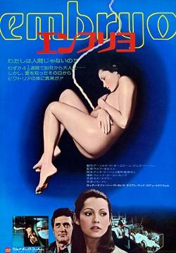 embryo_1976_japanese-posterresize.jpg