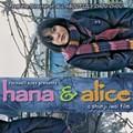 Underrated: Hana and Alice - Shunji Iwai (2004)