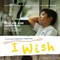 FFF Straggler Reviews: I Wish - Hirokazu Koreeda (4 stars)