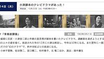 Found Footage: Missing Ozu drama resurfaces