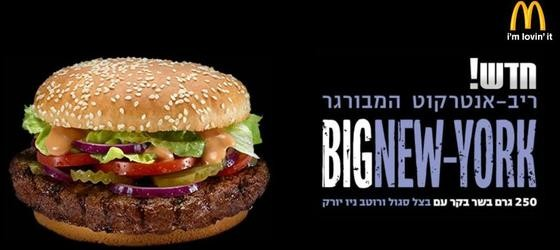 The Big New York burger plops down at McDonald's restaurants in Israel. - MCDONALD'S