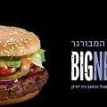McDonald's Makes Big American Burgers in Israel, Inaccurate British Burgers in America