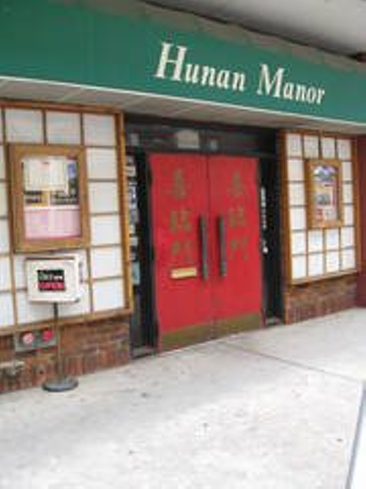 Hunan Manor St Louis Downtown Chinese Restaurants