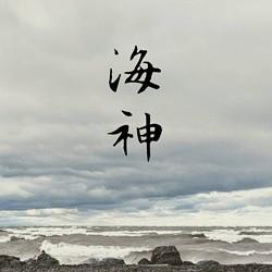 haishen_albumcover.jpg