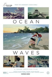 ocean_waves_poster_240_356_81_s_c1.jpeg