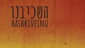 David Fainsilber, Arielle Lekach-Rosenberg & Micah Shapiro, 'Hashkiveinu'