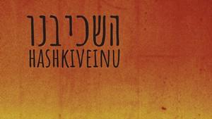 David Fainsilber, Arielle Lekach-Rosenberg & Micah Shapiro, Hashkiveinu