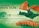 The Story Behind Lavish Chinese Dance Extravaganza <i>Shen Yun</i>