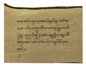 COURTESY OF VERMONT STATE CURATOR - Balinese script on Vermont maple by Tim Brookes