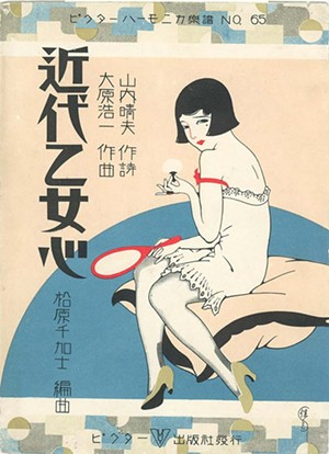 "COURTESY OF MIDDLEBURY COLLEGE MUSEUM OF ART - Songbook for ""Heart of the Modern Girl (Kindai otome gokoro),"" by Saitō Kazō"
