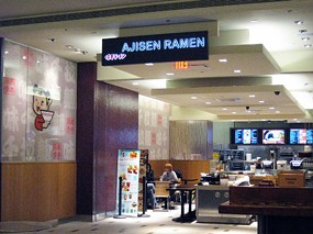 Ajisen's Westfield mall outpost opened yesterday. - LUIS CHONG