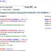 Google China Update: Mobile Users Can Still See Unfiltered Results