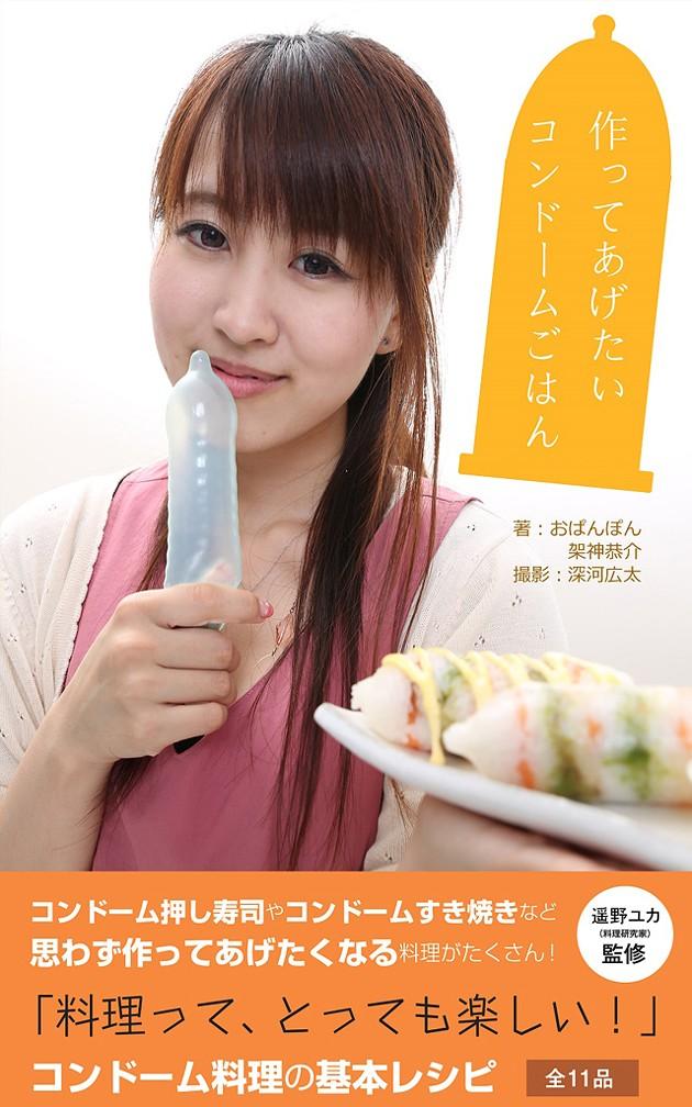 condom_cookbook_cover.jpg