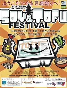2011_tofu_festival_poster.jpg