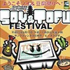 Japantown's Tofu Festival includes Rolls, Raffles, and Rapping