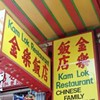 Kam Lok Is Moderately Loud and Somewhat Close