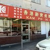 Roast Duck at Kam Po: It Takes a Couple of Times to Get It Right