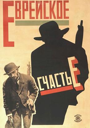 Natan Altman, Poster for Jewish Luck, 1925. - COLLECTION OF MERRILL C. BERMAN, NEW YORK