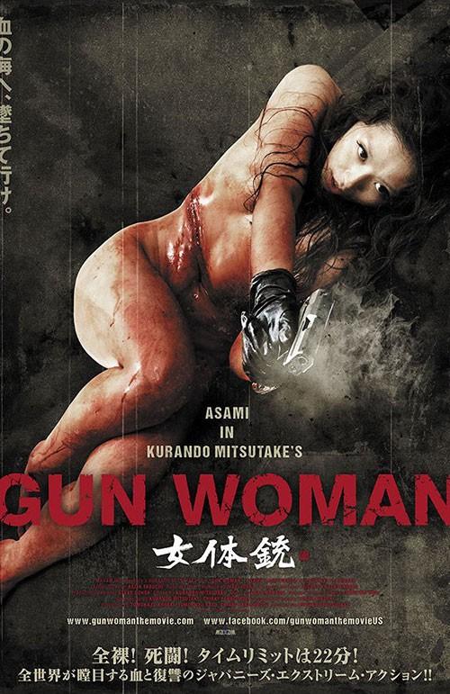 sc_23_gunwoman_poster.jpg