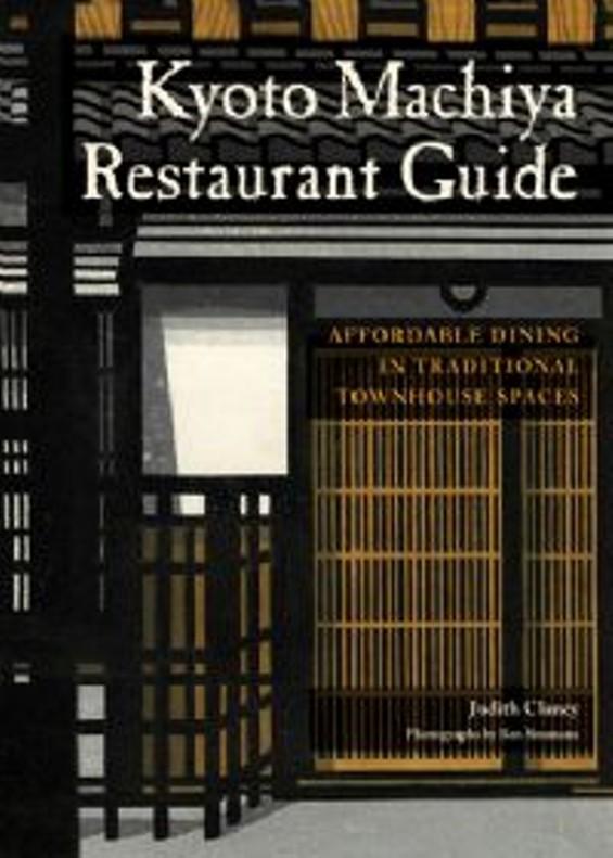 restaurant_guide_kyoto.jpg