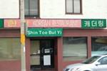 Shin Toe Bul Yi