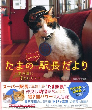 Tama the railway cat has boosted her employer's revenues by 10 percent. Care to come to San Francisco on your vacation, kitty?