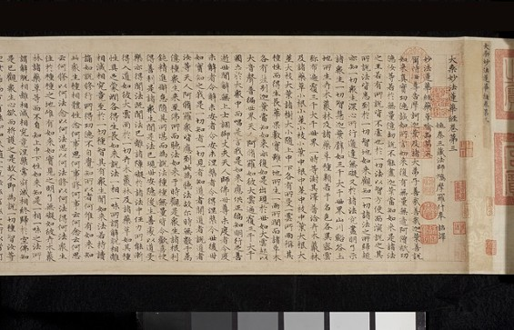 The Sutra on the Lotus of the Sublime Dharma, in small standard script. By Zhao Mengfu, 1254-1322. - LOAN COURTESY GUANYUAN SHANZHUANG COLLECTION. PHOTOGRAPHY BY KAZ TSURUTA.