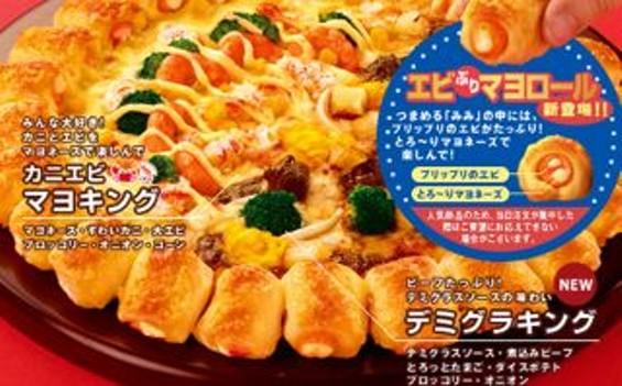 pizza_hut_japan.jpg