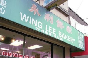 Wing Lee Restaurant & Bakery