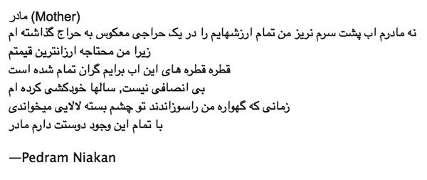 A poem Niakan has written about his mother.