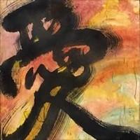 """YOSHI NAKANO - """"Love"""" by Yoshi Nakano"""